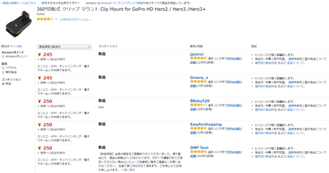GoPro用 360°回転式 クリップ マウント Clip Mount for GoProを購入してみた