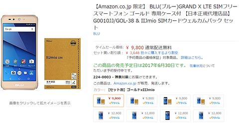 SIMカードとセットで12800円が9800円! アメリカで人気のsimフリースマホ BLU(ブルー)GRAND X が9800円はお得かも