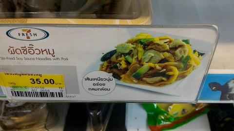 パッタイより太い麺 タイのセブン-イレブンのお弁当 ผัดซีอิ๊วหมู(パッシーユ ムー)はアロイ 35バーツ(約100円)