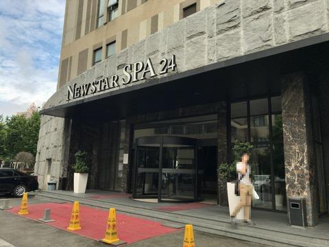 中国・上海 早朝到着で休憩したいときには韓国サウナで一休み ニュースター・スパ(NEW STAR SPA)