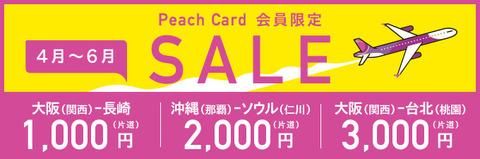 ピーチのセール 羽田-台湾・羽田-上海は1時すぎから安かった? 0:00に待機して買ってみたよ【Peach Card SALE】会員限定セールで航空券を買ってみた