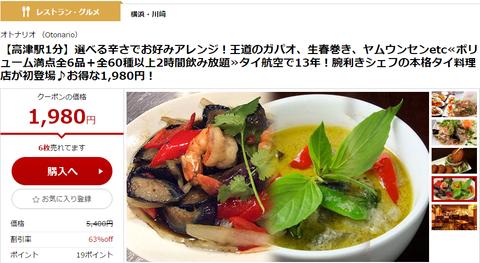 お得にタイ料理を食べたいなら 高津のタイ料理 オトナリオはおすすめ