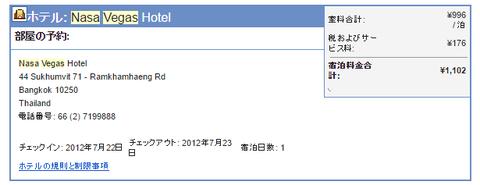 バンコクのホテル ナサベガスホテルは 1泊2000円程度で泊まることができる いろいろあるけどコスパは良いホテルだと思う