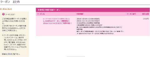 ローチケHMV 1000円引きクーポン17/05/28現在販売中 ただ。在庫管理は大丈夫か?