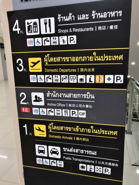 タイ・バンコク ドンムアン空港内のセブンイレブン モノによっては少し高いが最後に購入したいものなどあるときは便利かも