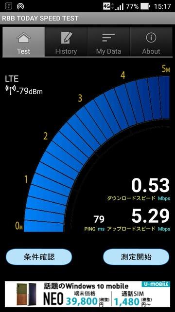 DTI SIM 使い放題プランは厳しいなぁ 2016/7/10現在 0.53Mbps 7/12の回線増強で変わるのか?