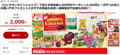 ロッテオンラインショップで使える相当額4,000円分クーポンが2000円 たくさんおかしの買いだめを