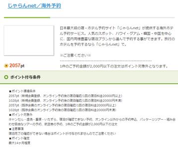 2016/07現在 じゃらん海外 2000円以上ならバリューポイントクラブ