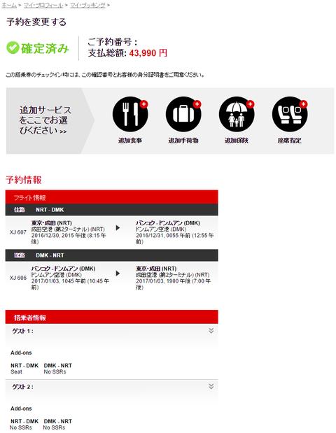 エアアジア 年末年始の航空券もこれだけ早く取れば 1人あたり21150円の時もあるよ ただし最近はエアアジアは…