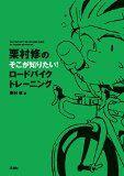 栗村修のそこが知りたい! ロードバイクトレーニング をまず16ページ分読んでみた