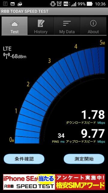 DTI ネット使い放題 使いたい時に速度が出ない… 16/07/14現在