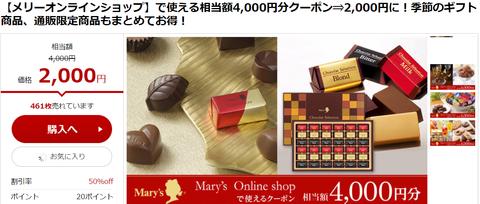 メリーチョコレートで使える4000円分クーポン⇒2000円 お得だけど2018年6月からは送料UP!