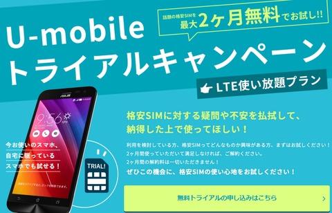6/30まで!2ヶ月無料の格安simのU-mobile データ専用 LTE使い放題を試してみよう
