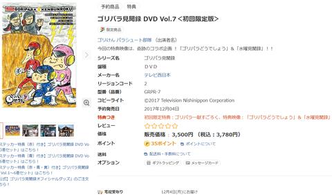 ゴリパラ見聞録 DVD Vol.7<初回限定版>をセブンネットで予約しました。12月4日(月)にお届けとなっていたので、購入すると...