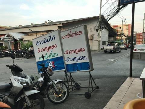 タイ・バンコク シーナカリン通りsoi40 35バーツで食べれるカオマンガイがおいしい シーコンスクエアの向かい側 ข้าวมันไก่ 24ชม