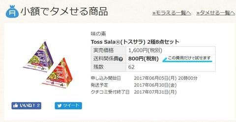モラタメでToss Sala®(トスサラ) 2種8点セット 864円を試してみた