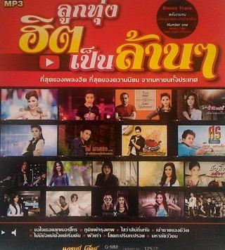 タイのセブン-イレブンで買ったCD 表のパッケージの画像で買ったけどいい曲が多かった
