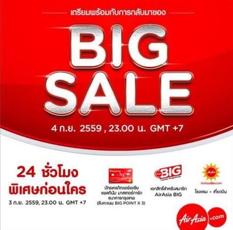 エアアジア airasia ビッグセール が始まるよ 9月4日(日)の01:00からかな 発売期間はおそらく来年3月~10月 この時期の航空券が安いはず