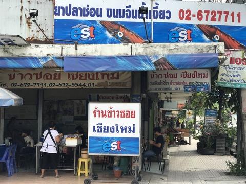 タイ・バンコクでおいしいカオソーイを食べるなら カオソーイチェンマイ Khaosoy Chiangmai ร้าน ข้าวซอย เชียงใหม่