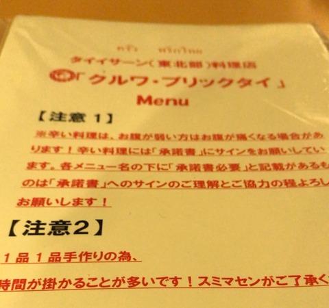 武蔵小杉や新丸子から近い クルワ・プリックタイは本当に美味しいタイ料理 これは他のタイ料理屋にいけなくなっちゃうよ