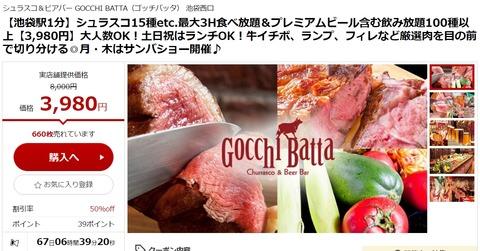 シュラスコ15種etc.最大3H食べ放題 渋谷は4250円・池袋は3980円  シュラスコ&ビアバー GOCCHI BATTA(ゴッチバッタ)はお得だと思う  RaCoupon「買うクーポン」
