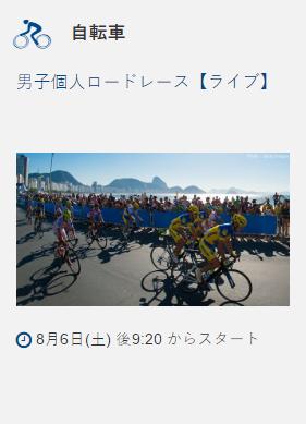 自転車「男子個人ロードレース」 NHKライブ配信は8/6 21:20- 録画放送はBS1  8月7日(日) 15:00~16:50(110分)のどこか(バスケも放送時間に入っているよう)