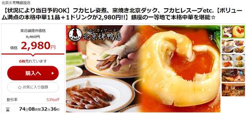 銀座で中華・北京ダック専門店のフカヒレの姿煮、北京ダック、フカヒレスープが2980円 Eクーポンで購入しよう