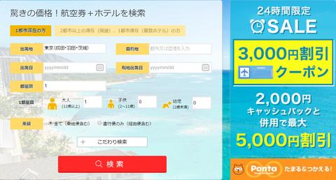 11月11日限定 Surprice!(サプライス) 24時間限定5000円引きは大きいよ 海外航空券、海外航空券+ホテルに使えるクーポン!