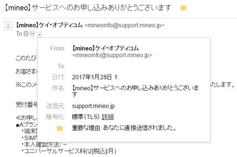 mineoはおすすめ。申し込みをしてから3日後にsimが到着。以前契約していたとはいえ、こんなに早く届くとは。