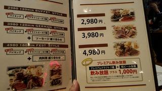 16/09 溝の口 29 BEER FESTでドイツビールを1490円+αで飲みに行ったが…