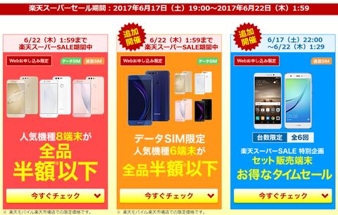 6/22木曜まで! 楽天モバイルでスマホ本体を購入が今お得  ZenFone3 maxが7344円 iPhoneあるけど予備に購入しました