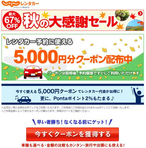 じゃらんレンタカー 5000円引きのクーポンが配布されてるよ 確かに5,000円クーポン配布中 だけど…