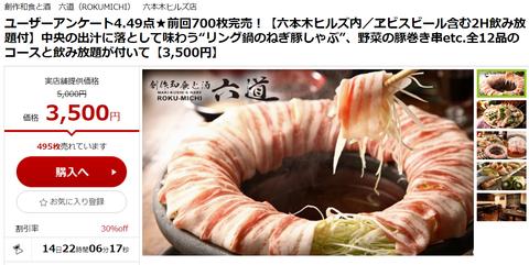 六本木ヒルズ内、ねぎ豚しゃぶ飲み放題付きで3500円!1000円引きクーポンが使えれば、一人あたり3000円で購入も