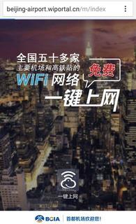 16/07現在  北京国際空港のwifiは使いにくい 日本でレンタルしていくのがおすすめできる理由