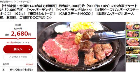 ペッパーランチで使える5,000円分(500円×10枚)のお食事チケットが2,680円!!