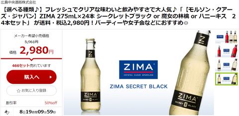 1本100円ちょいなら ZIMA 275mL×24本 24本セットが送料込2,980円