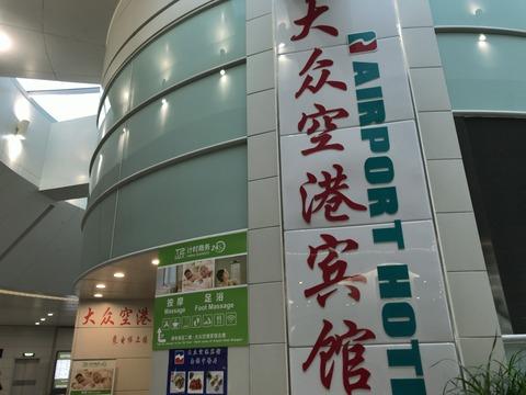 中国・上海の浦東空港ホテル 大衆空港賓館( Da Zhong Airport Hotel ダージョンエアポートホテル Da Zhong Airport Hotel) トランジットや空港で一休みしたい時に