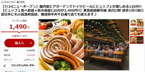 16/08/18現在販売中 溝の口でドイツビールを1490円で飲もう。この値段ならドイツビールじゃなくても安いよ!  溝の口・町田・横須賀でドイツビールを1490円で。
