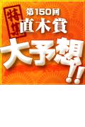 20130106naoki180