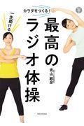 ラジオ体操表紙