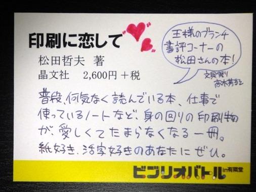 10高木さんPOP