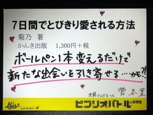 14菅さんPOP