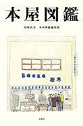 『本屋図鑑』表紙