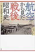 航空から見た戦後昭和史