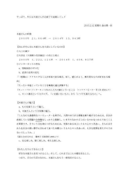 07島田さん4