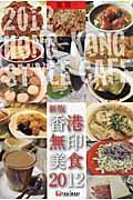 香港無印美食 2012