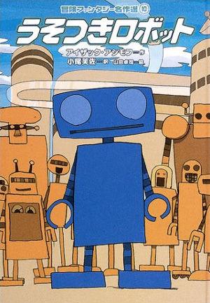 うそつきロボット・表紙