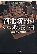 川北新報のいちばん長い日
