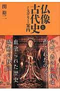 仏像と古代史 ミステリー案内