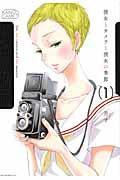 彼女とカメラと彼女の季節